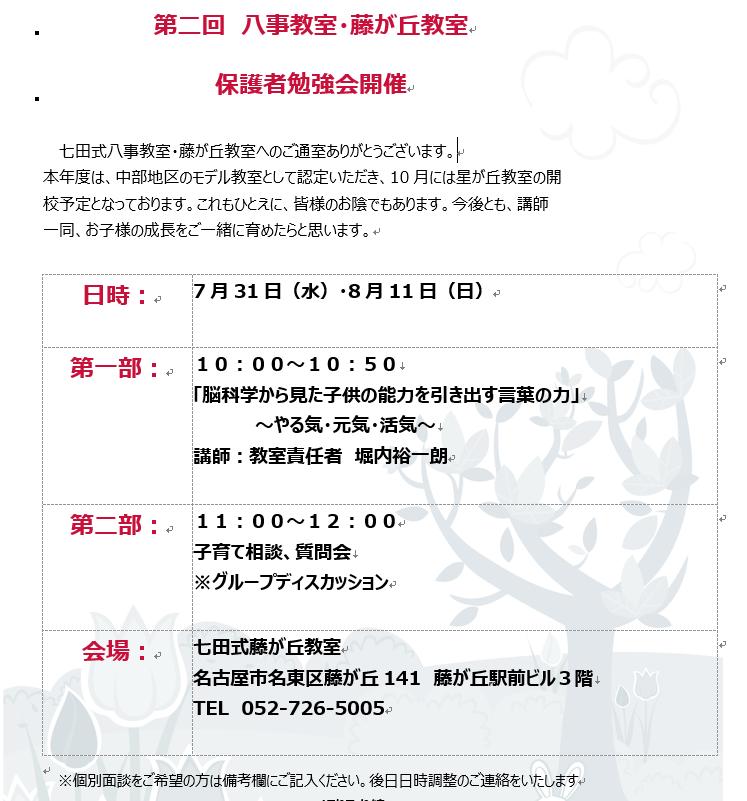 7月・8月保護者勉強会開催!(通室生徒限定)