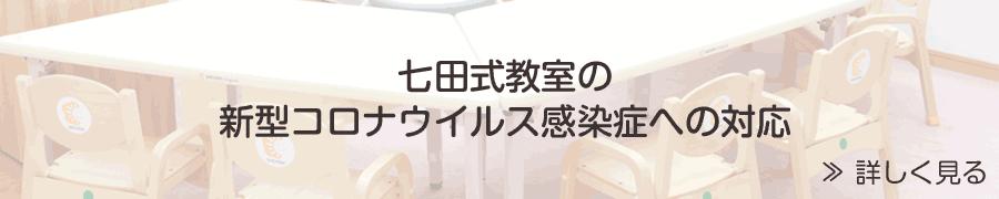 七田式教室の新型コロナウイルス感染症への対応