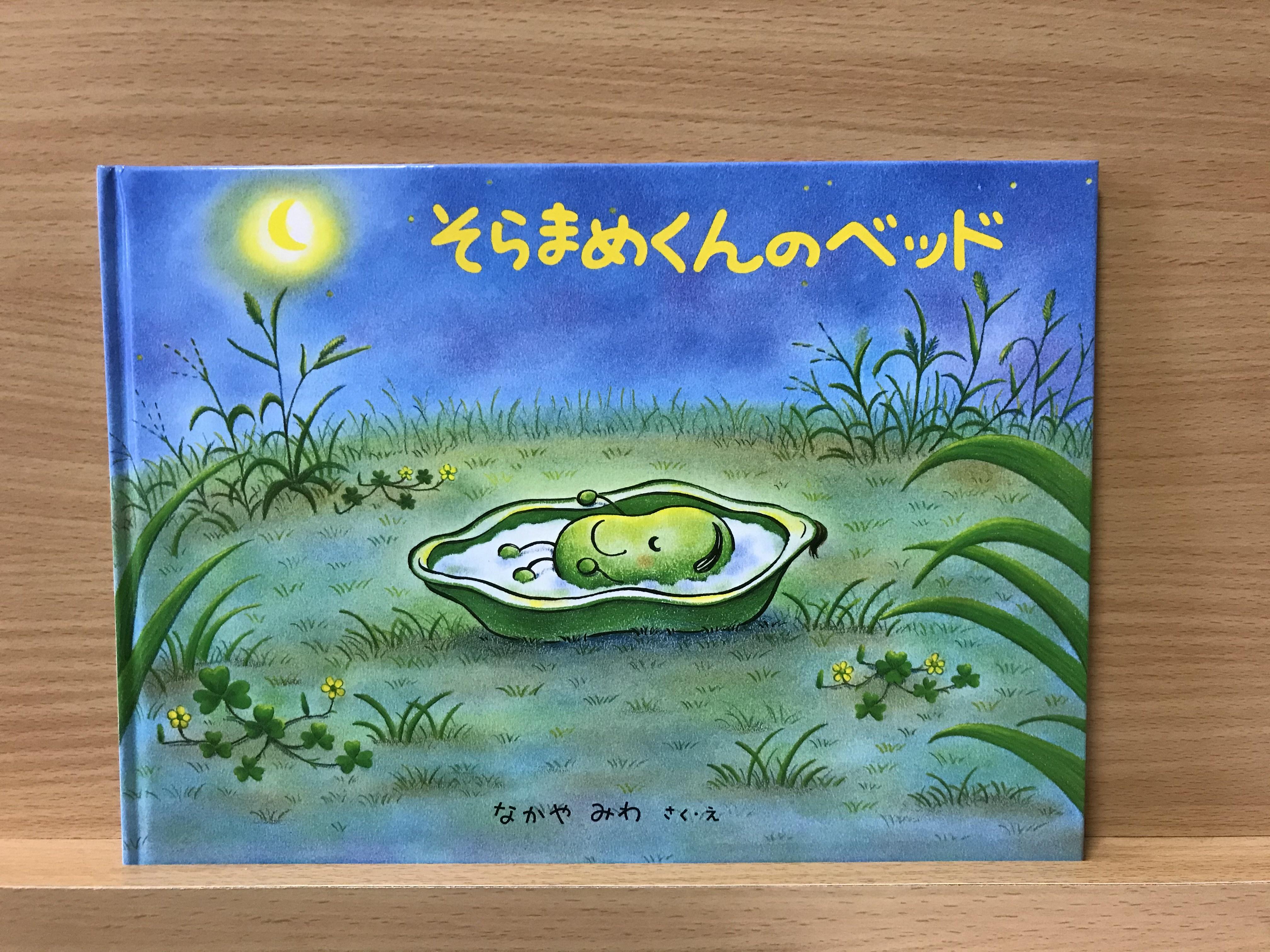 「本好きな子に育ったら子育ては成功なんだよ」by 七田眞