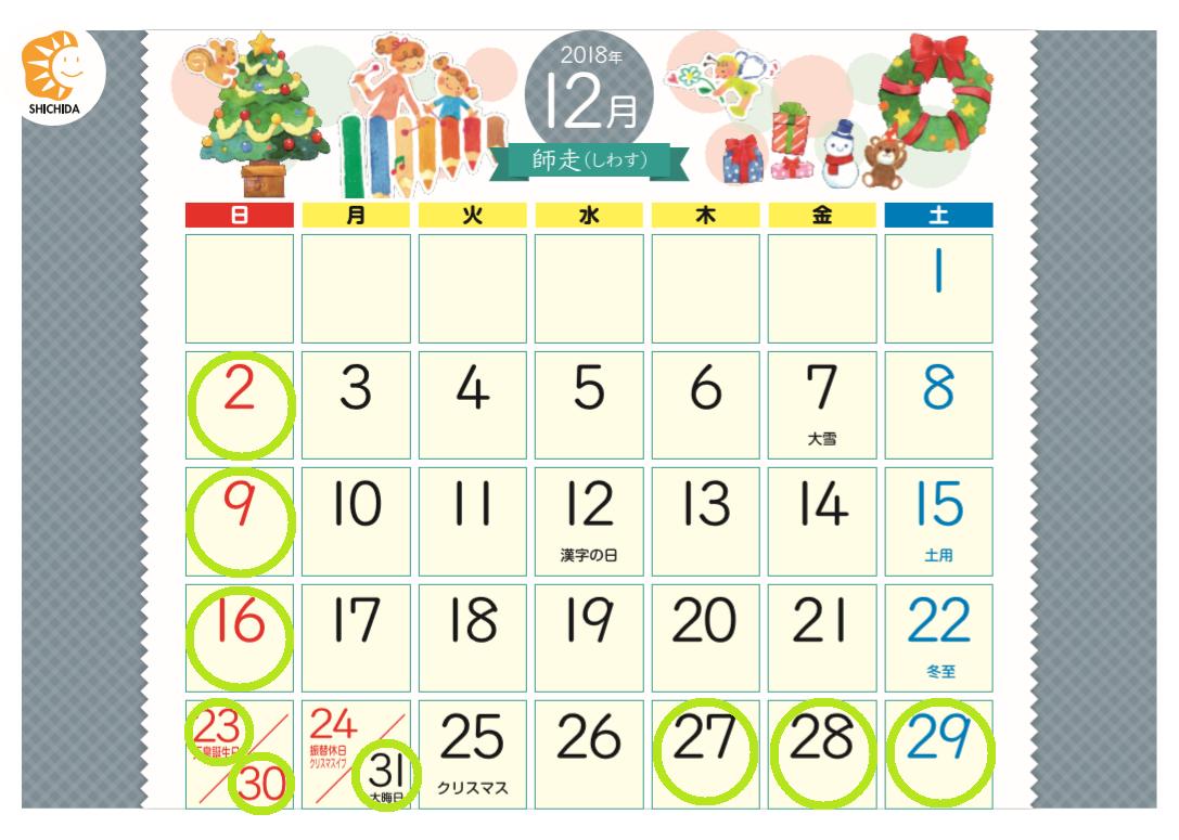 ブログ更新:2018年12月のレッスン調整日(お休み)