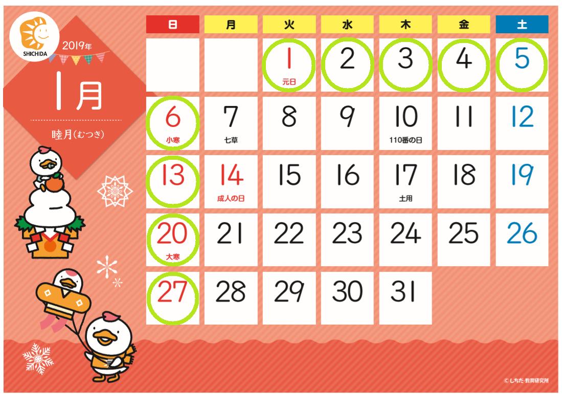 ブログ更新:2019年1月のレッスン調整日(お休み)