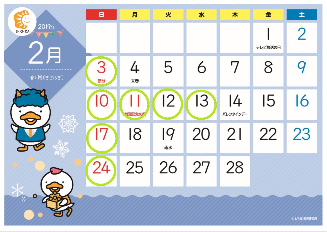 ブログ更新:2019年2月のレッスン調整日(お休み)