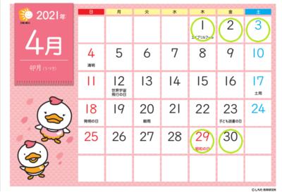 2021年4月のレッスン調整日(お休み)