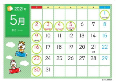 2021年5月のレッスン調整日(お休み)
