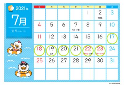 2021年7月のレッスン調整日(お休み)