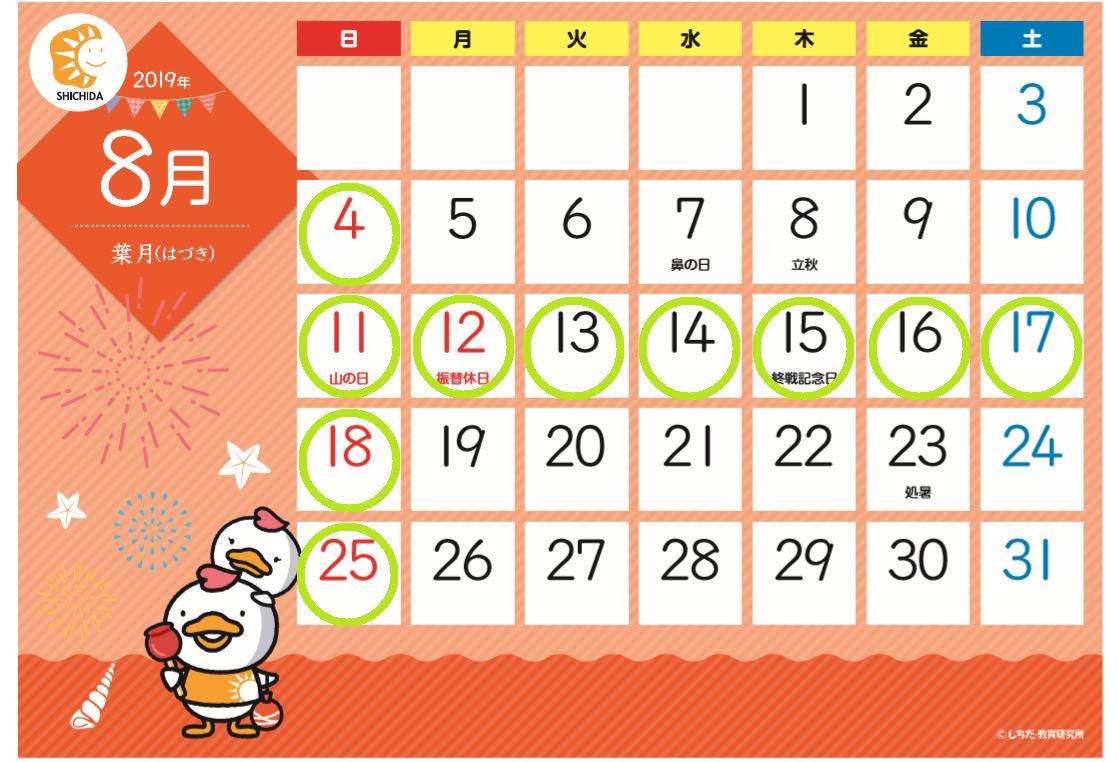 2019年8月のレッスン調整日(お休み)