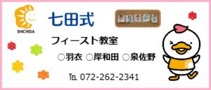七田式フィースト教室ー大阪南部(羽衣・岸和田・泉佐野)の幼児教室ー