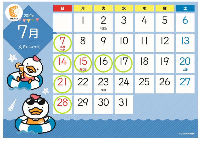 2019年7月のレッスン調整日(お休み)