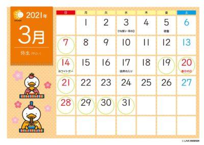 2021年3月のレッスン調整日(お休み)