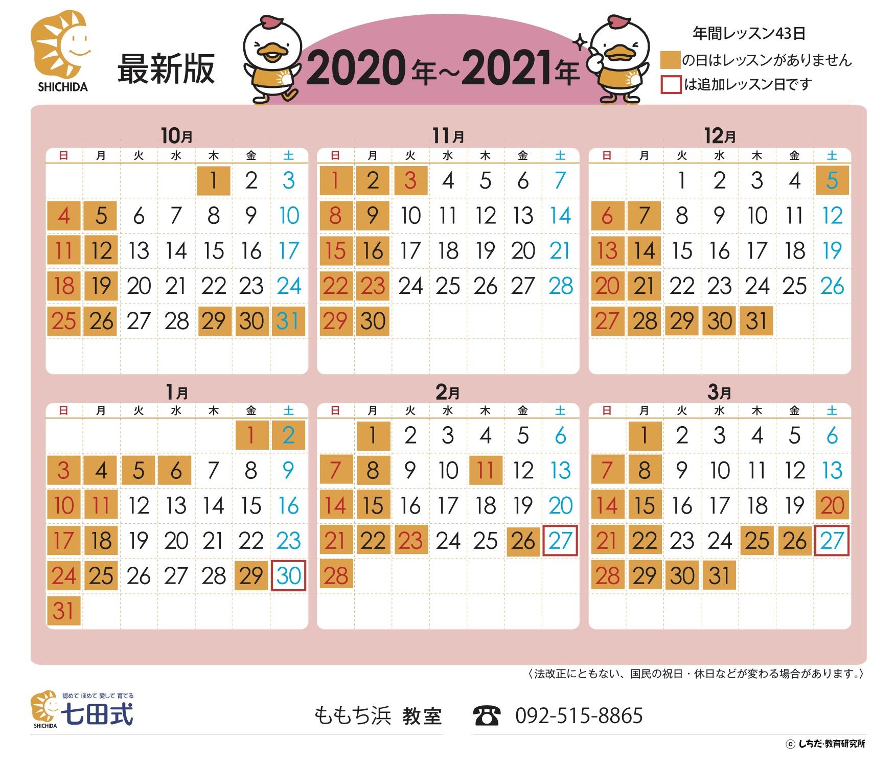2020年下半期レッスンカレンダー