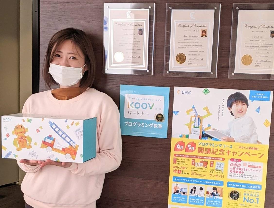 七田式×SONY プログラミングキットKOOVが届きました!