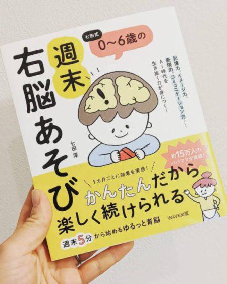 講師おすすめの本「七田式0~6歳の週末右脳あそび」