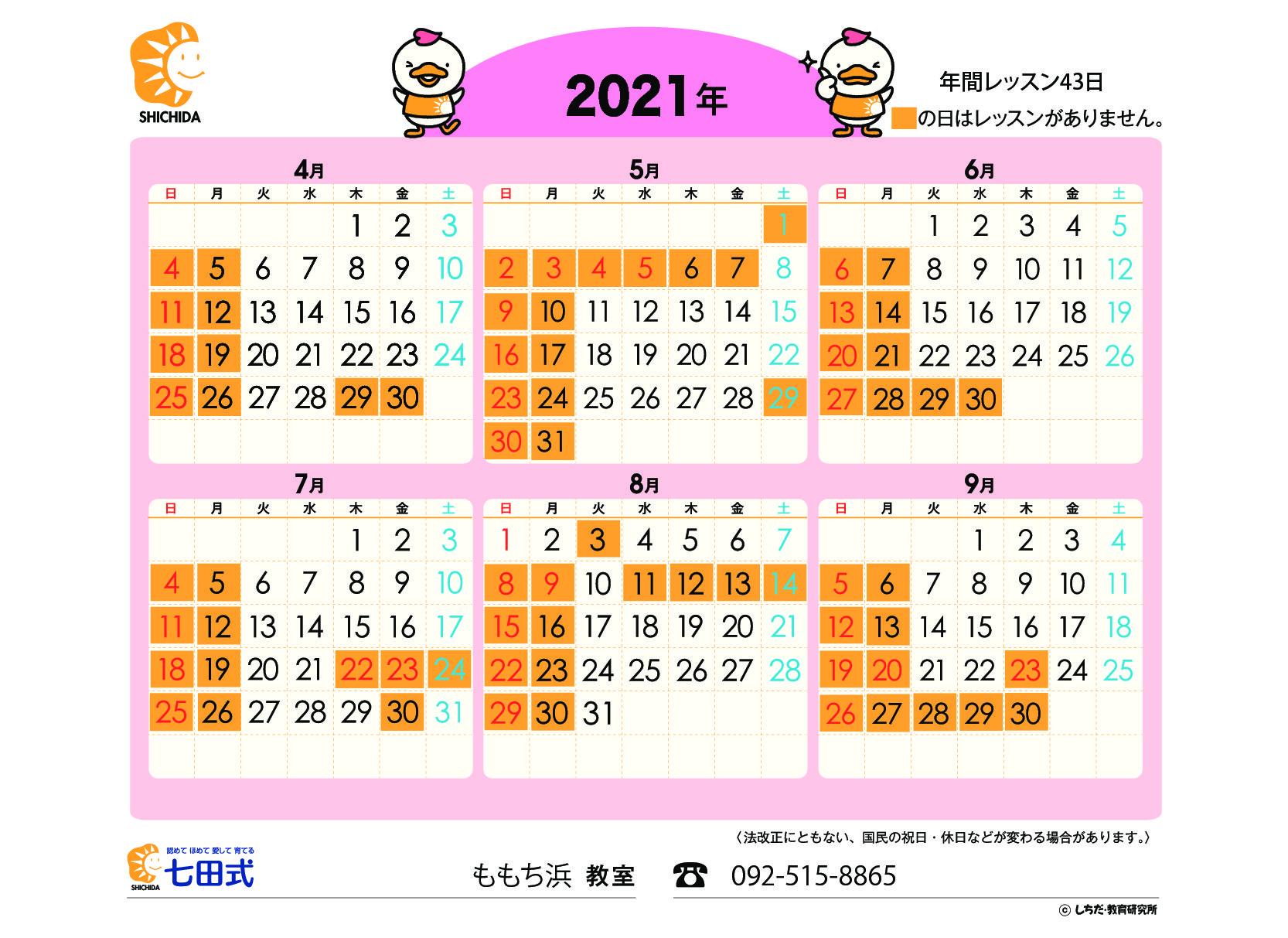2021年上半期_レッスンカレンダー
