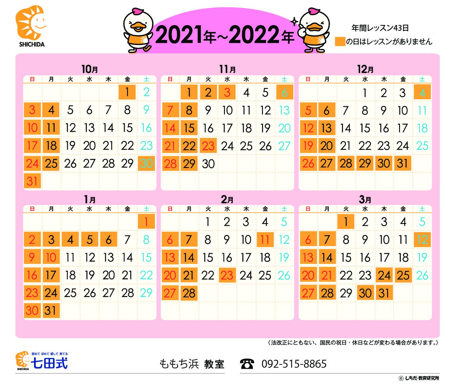2021年下半期_レッスンカレンダー