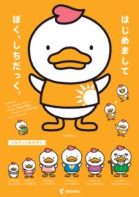 【ブログ更新!】七田式教室のキャラクター‼