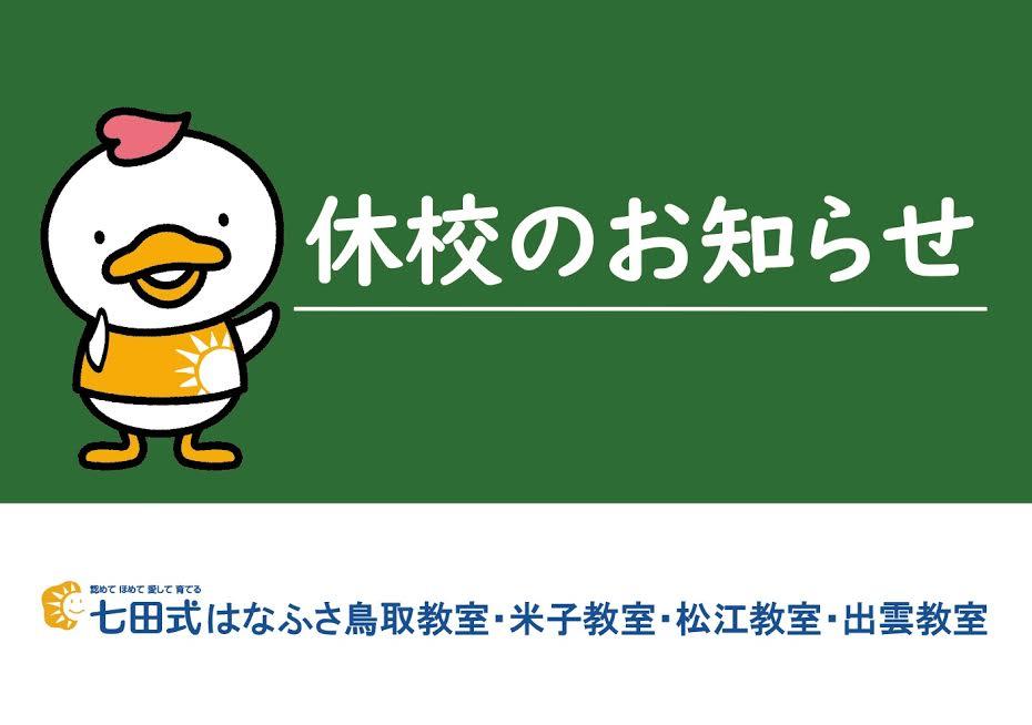 休校のお知らせ(5月18日まで延長)