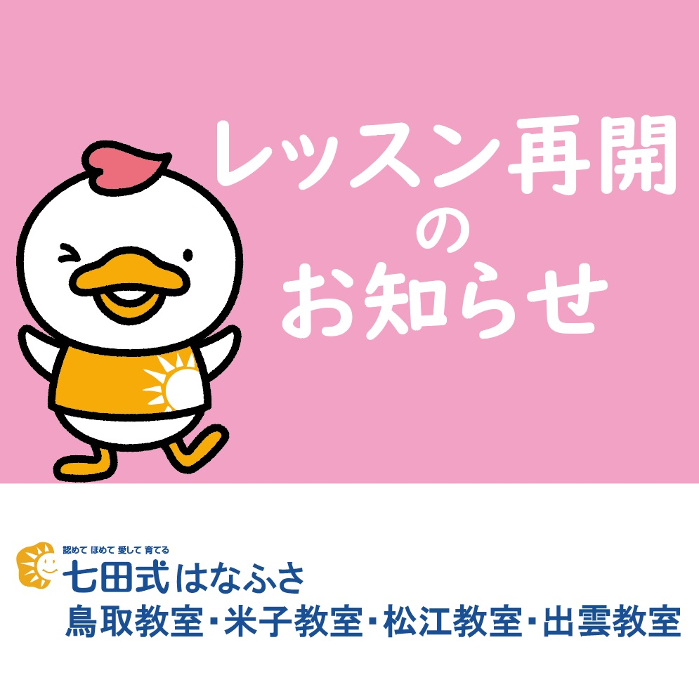 レッスン再開のお知らせ!