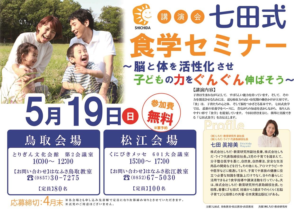 七田式 食学セミナー開催