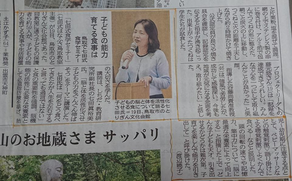 2019.5.20日本海新聞に掲載
