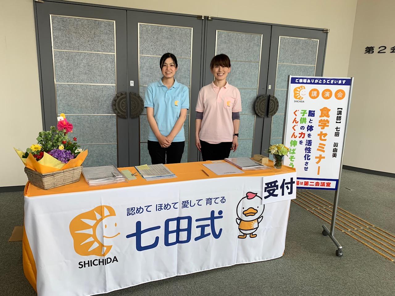 とりぎん文化会館にて七田眞裕美先生食学セミナーを開催!