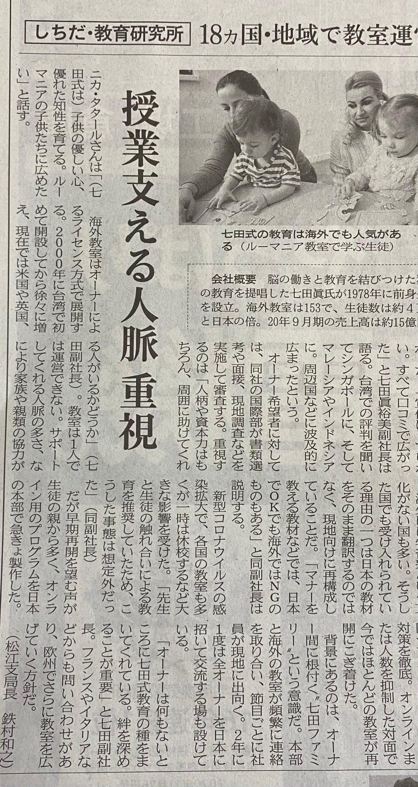 日経新聞(2021年1月25日)掲載のお知らせ!