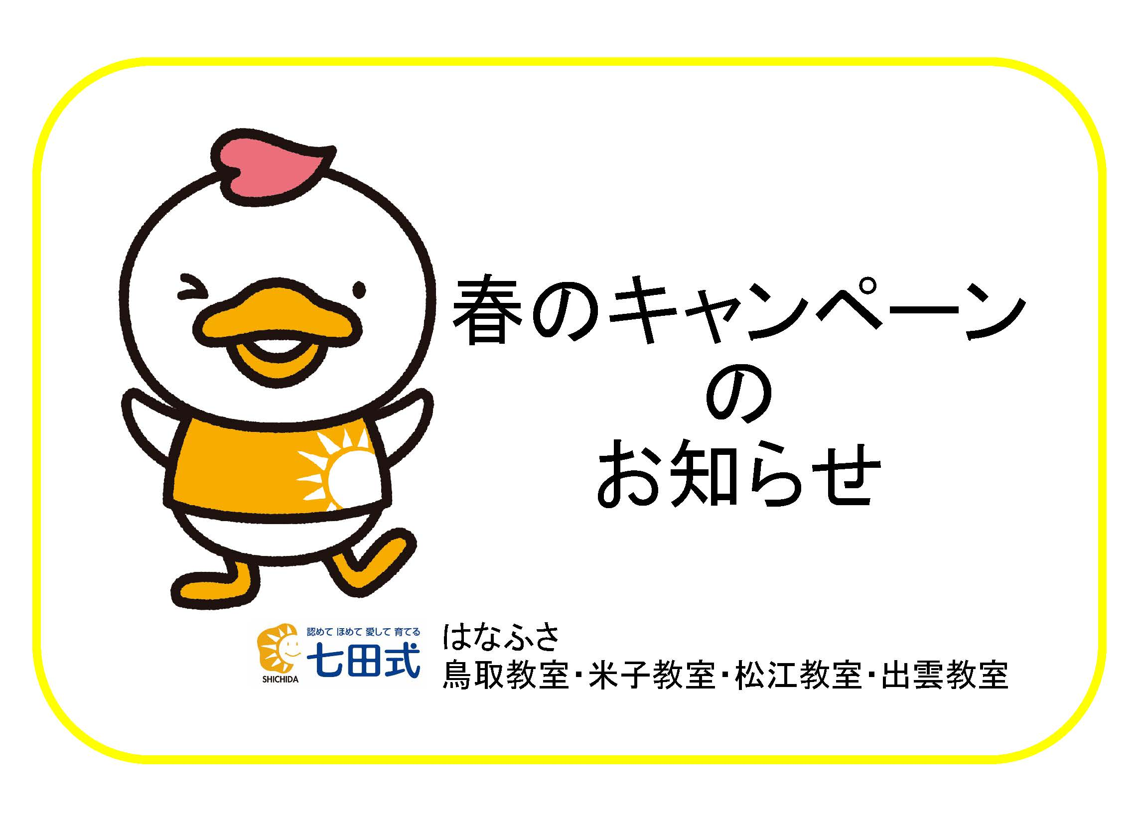 入室金無料キャンペーンのお知らせ