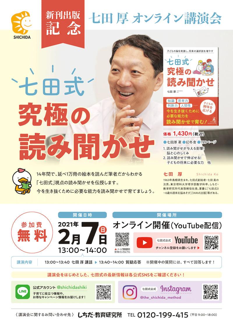 新刊記念 七田厚 オンライン講演会のご案内
