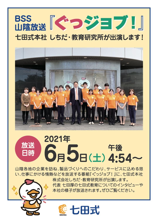 BSS「ぐっジョブ!」に七田式本社が出演します!