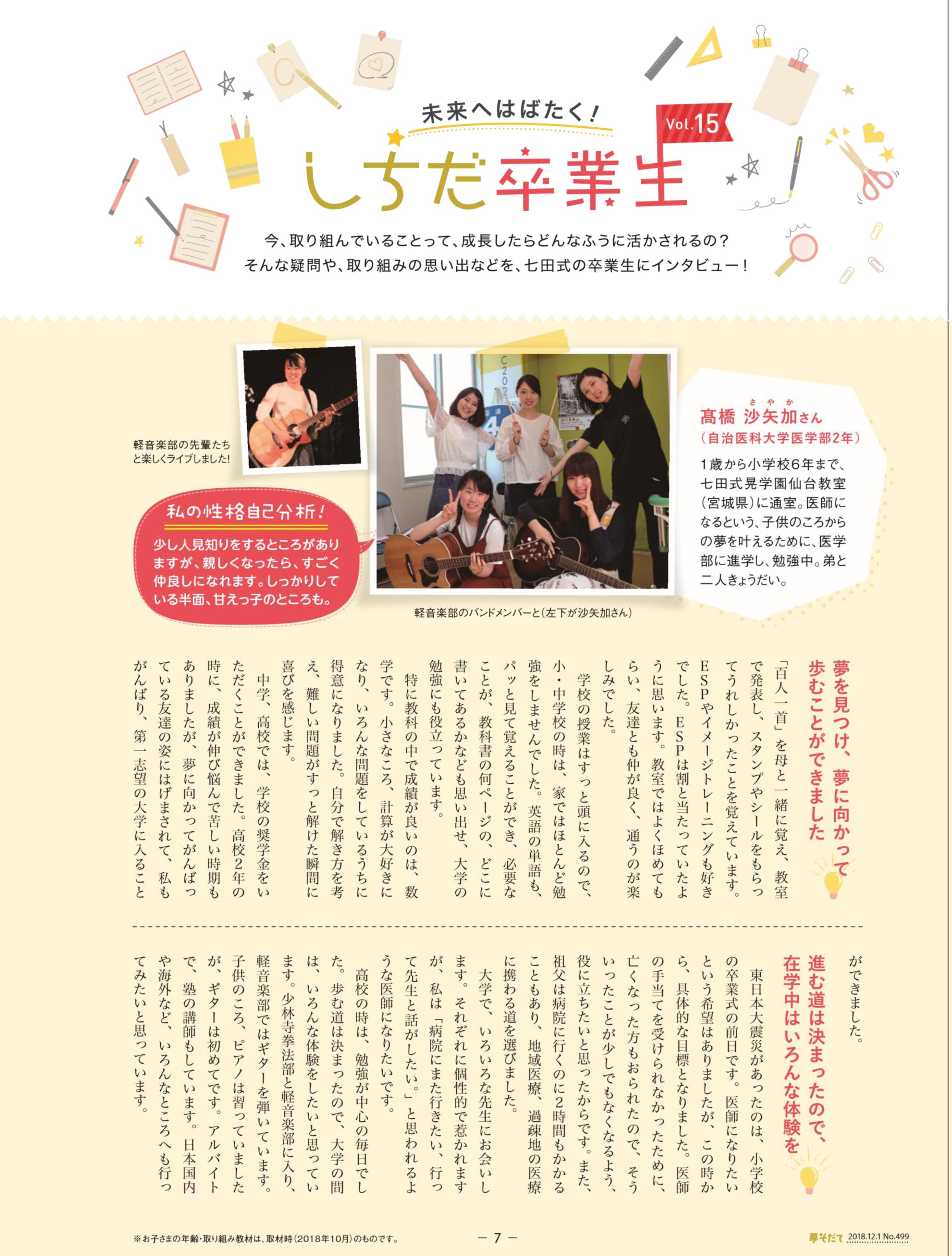 晃学園仙台校の卒業生が活躍しています!
