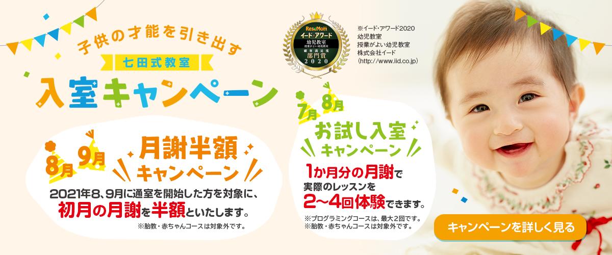 https://www.shichida.co.jp/information/20210701/