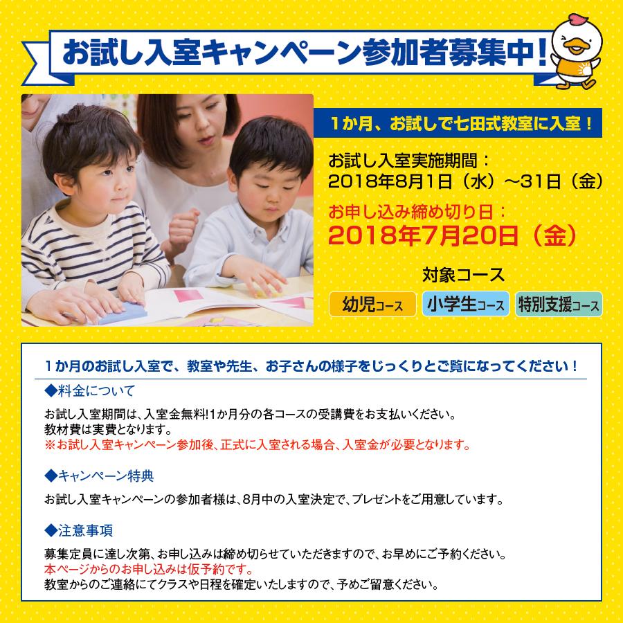 お試し入室キャンペーン開催!!
