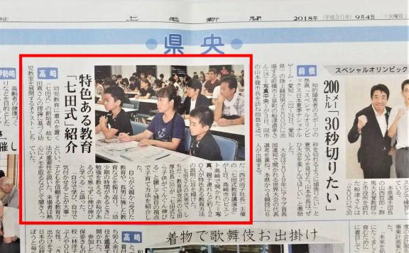 上毛新聞に七田特別講演会が紹介されました!