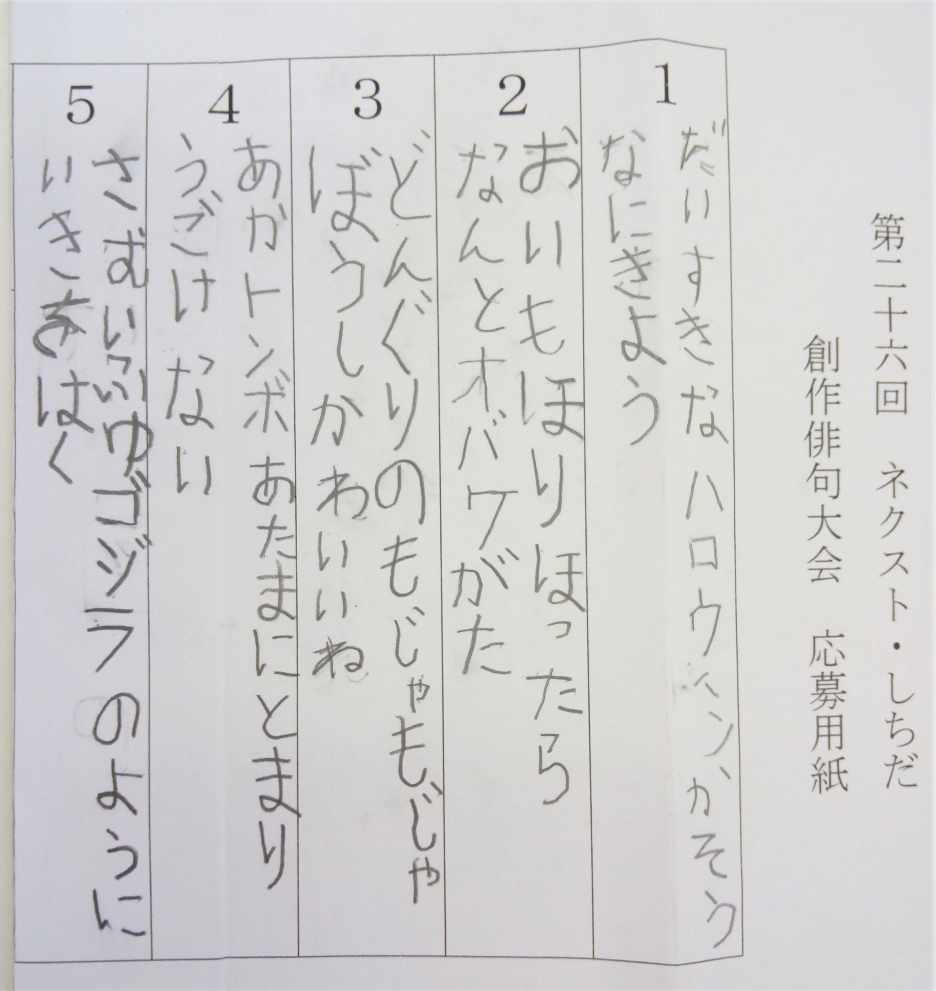 「俳句・創作詩」コンクール