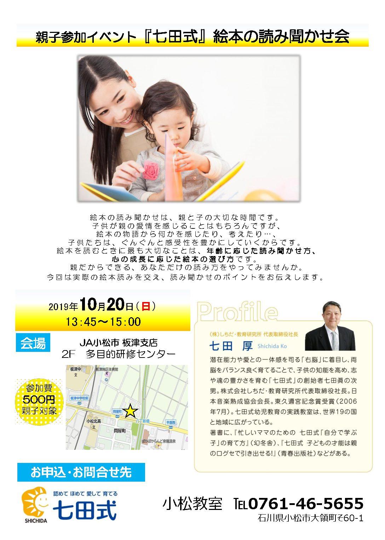 10/20 絵本の読み聞かせ会 開催!