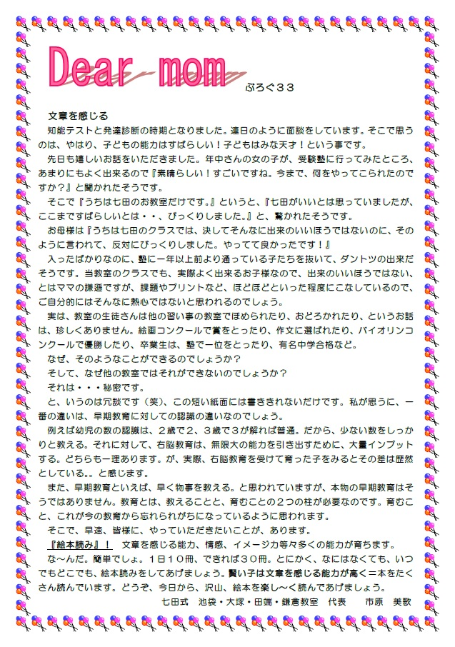 最新ブログ♪ Dear mom Vol.33 『  文章を感じる  』
