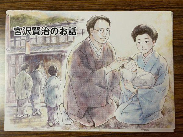 人間学 「宮沢賢治」