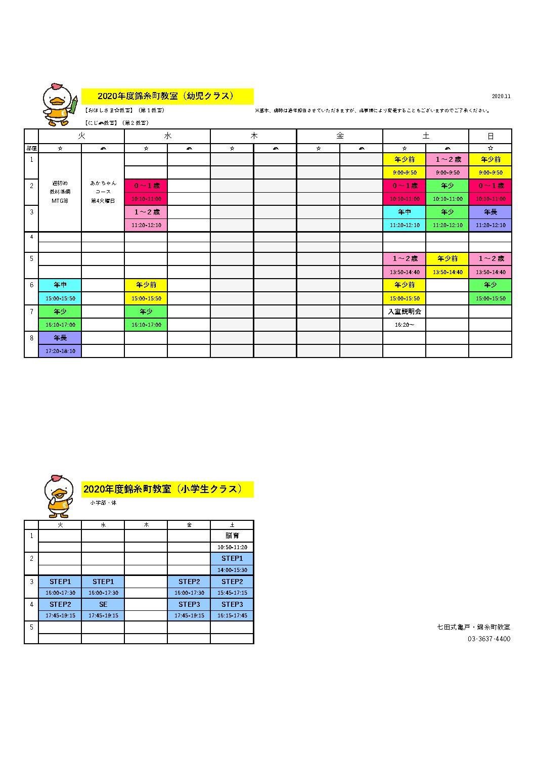 2020年 錦糸町教室時間割表