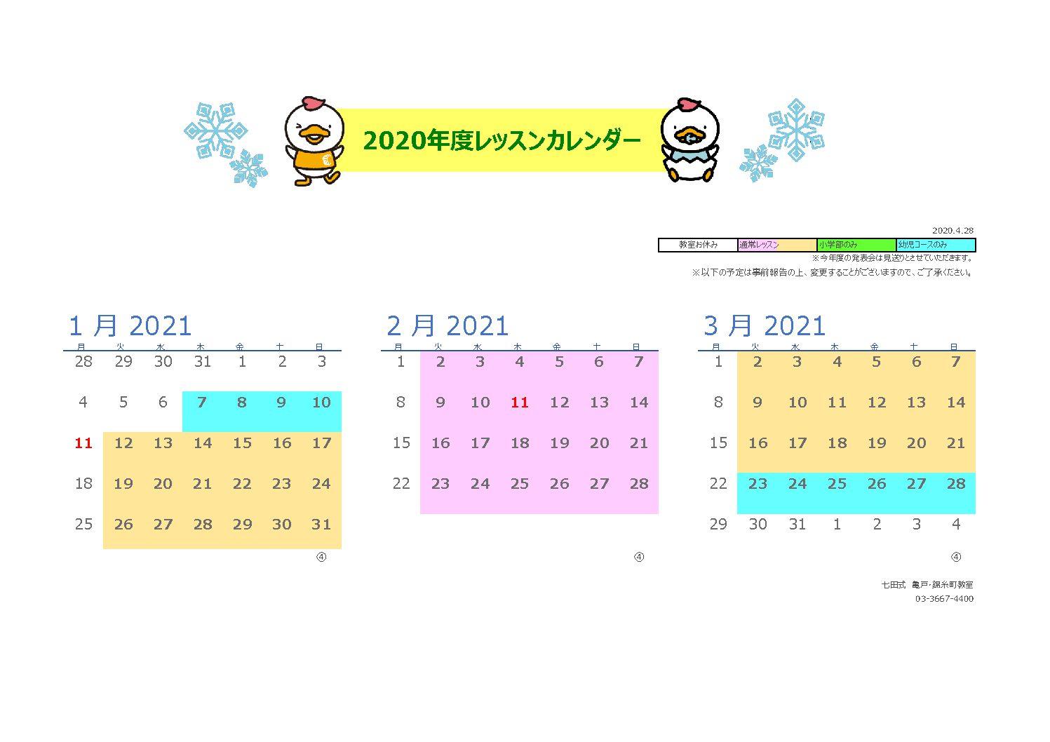 2020年1・2・3月 レッスンカレンダー