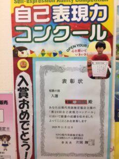 自己表現コンクール入賞おめでとう!