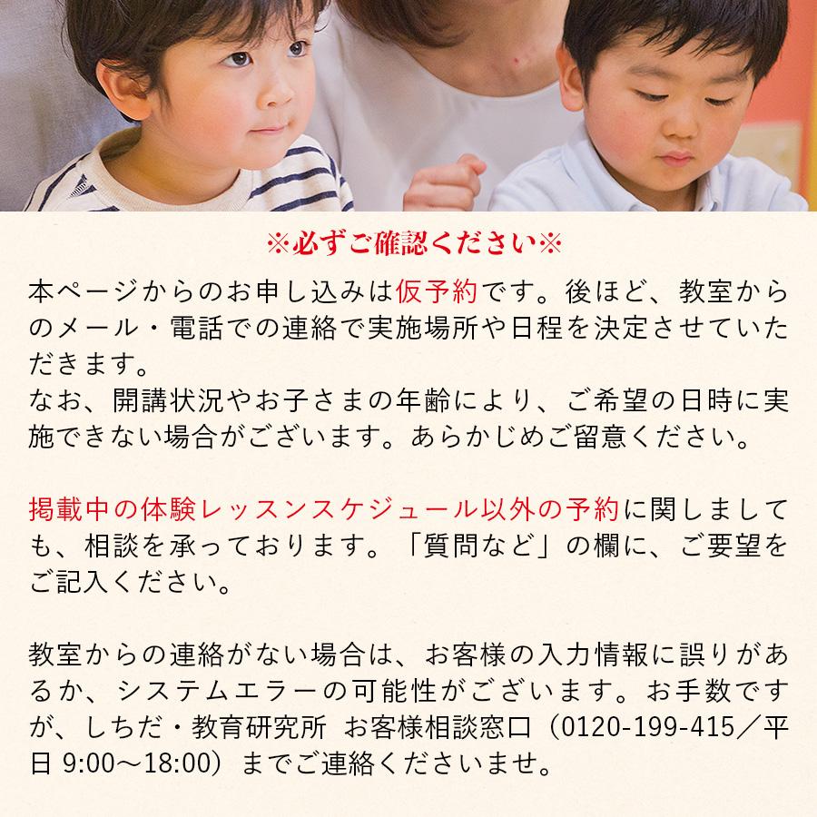 七田式新潟教室体験