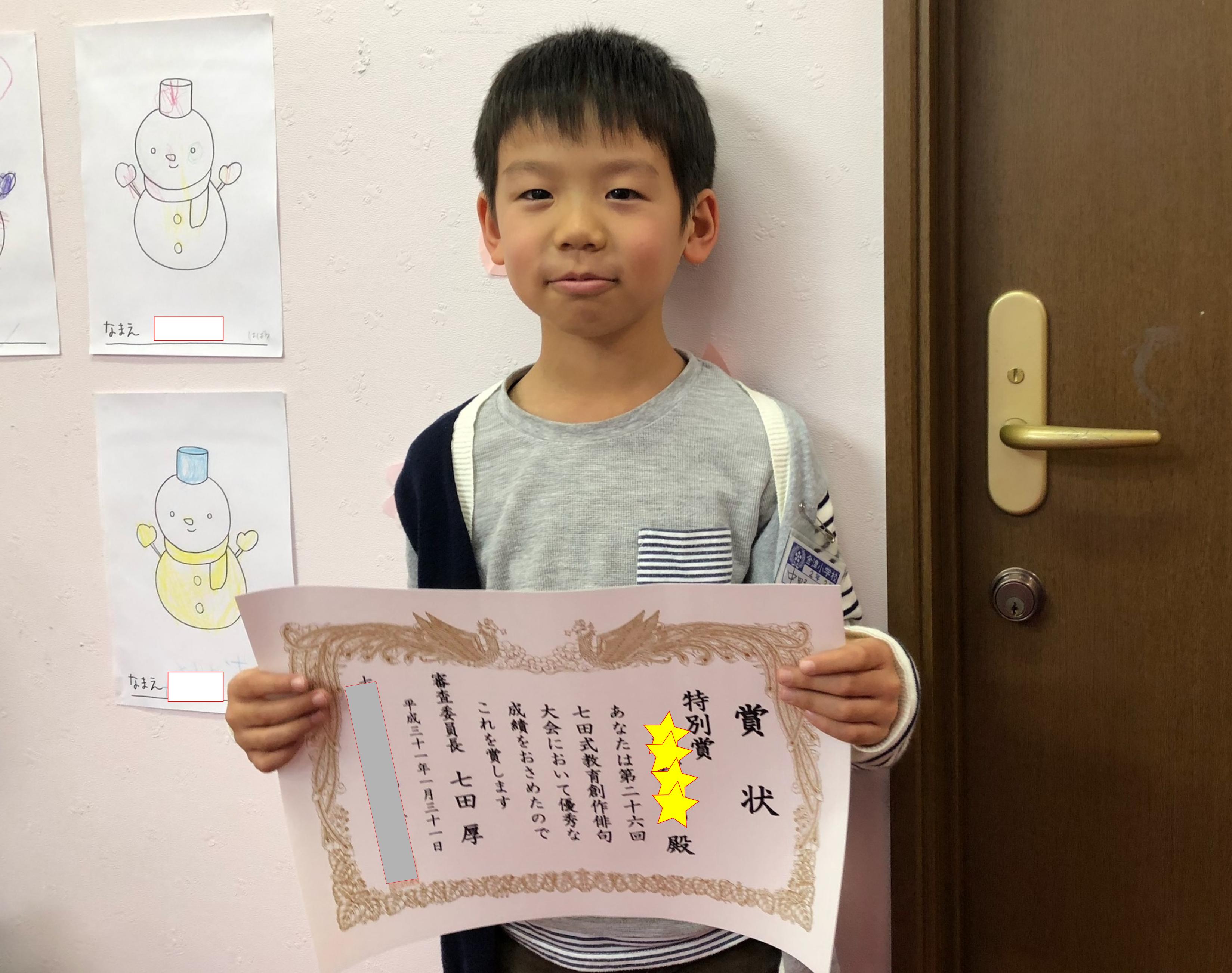 俳句大会受賞!