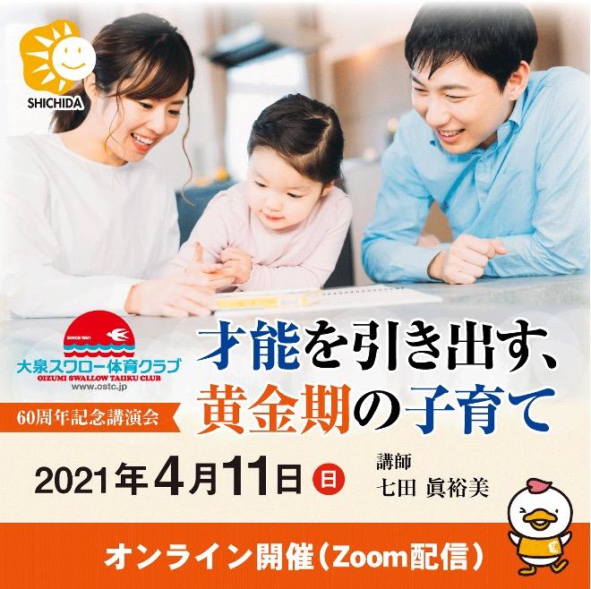 【2021年4月11日開催 七田眞裕美オンライン講演会「才能を引き出す、黄金期の子育て」について】