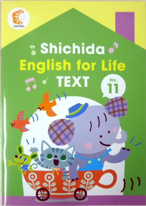 七田式 英語コース