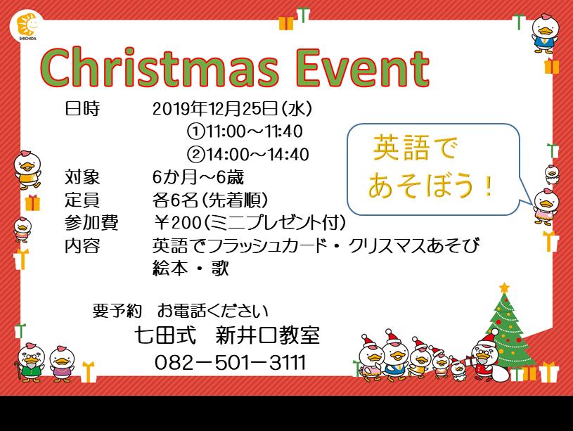 Chriatmas Event