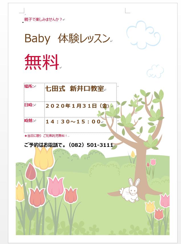 Baby クラス 体験レッスン