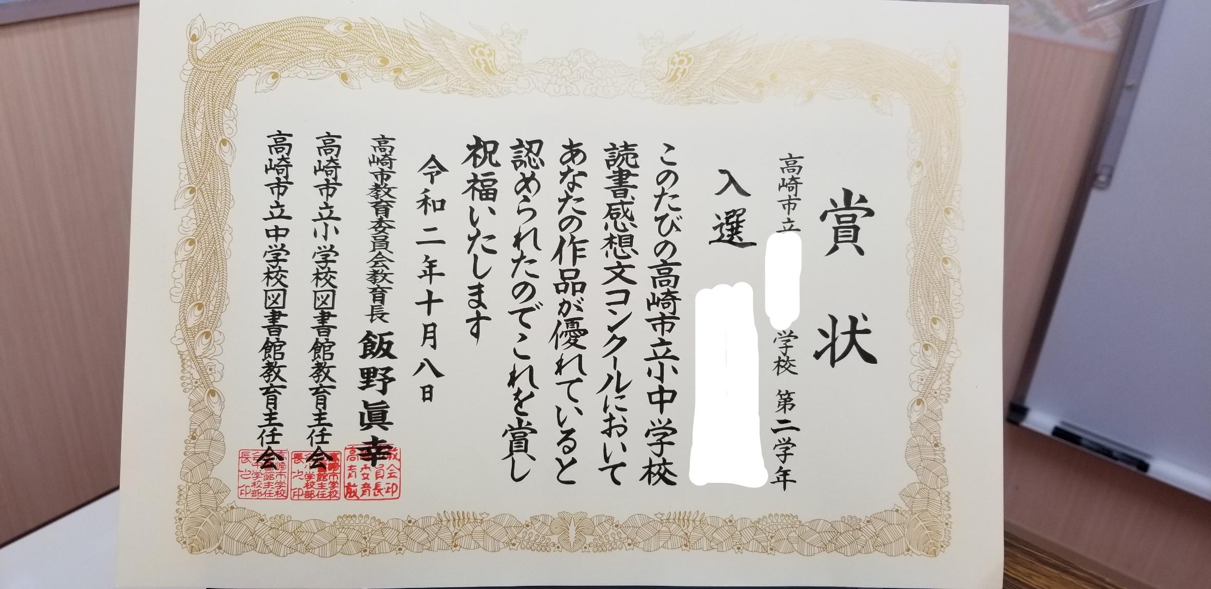 読書感想文入賞おめでとうございます!