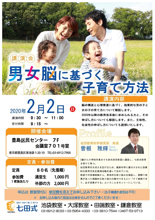 【終了いたしました】 「心の教育」を広める曽根雅輝先生の講演会、開催いたします♪