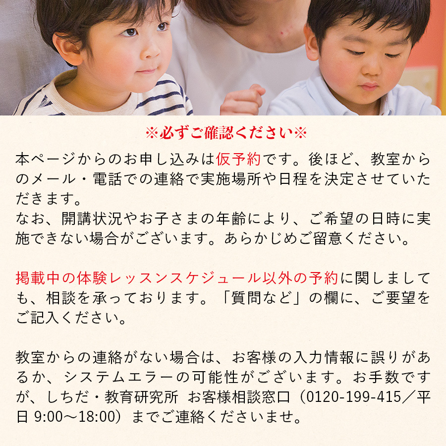 七田式浦和教室