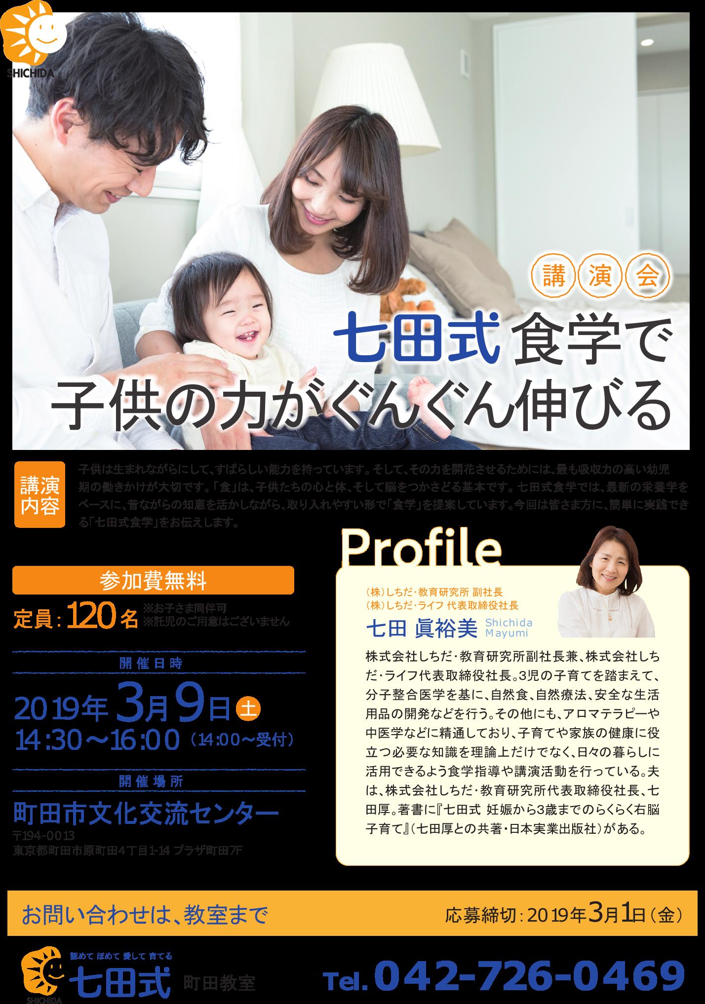 【七田眞裕美先生の特別講演会のお知らせ】