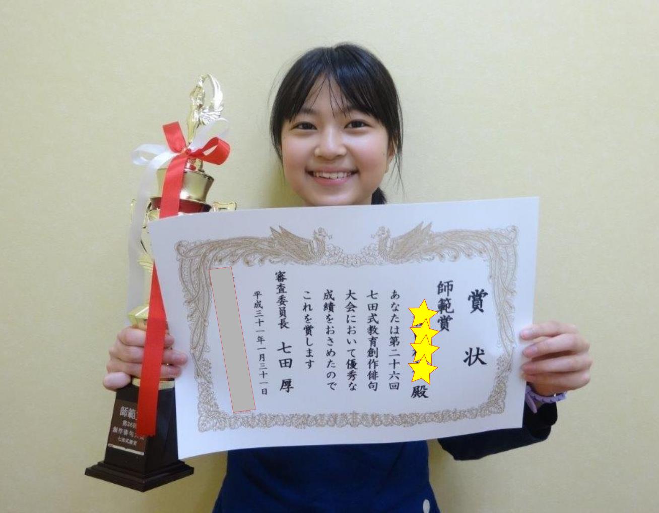 〈創作俳句大会〉特別賞受賞!